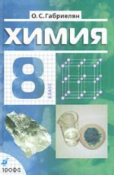 Габриелян учебник по химии 8 класс читать.