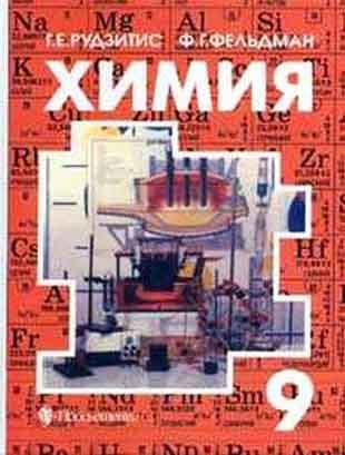 Решебник по химии 1 класс рудзитис